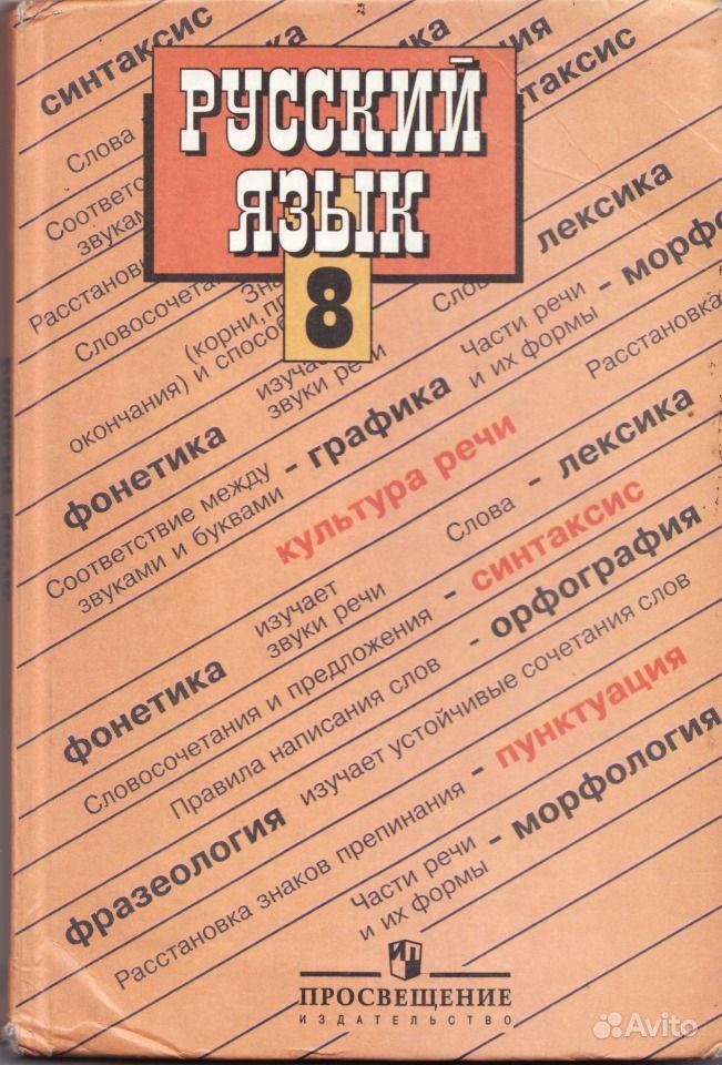 Учебник Русского Языка За 8 Класс Бархударов