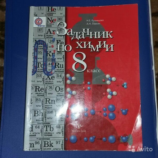 Химия 8 задачник кузнецова читать
