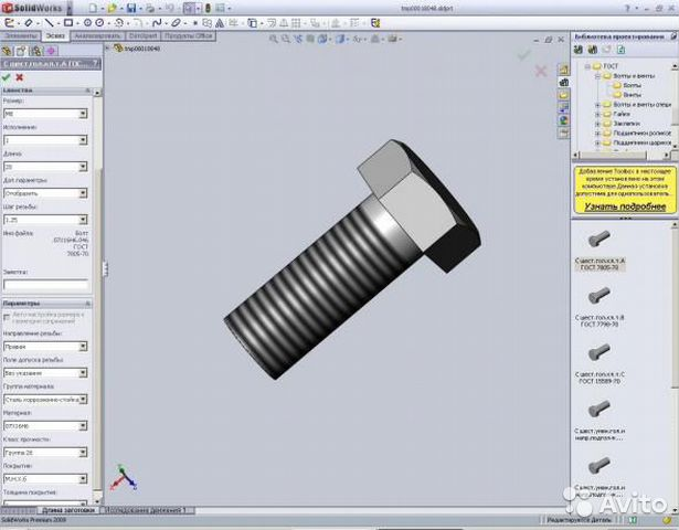 SolidWorks 2010 SP2.0 Win32 & Win64 Full Multilanguage Editions. С наб