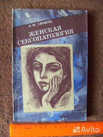 zhenskaya-seksopatologiya-pdf