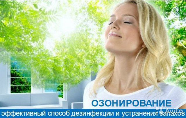 Услуги - Озонирование- удаление запахов в Самарской области предложение и поиск услуг на Avito - Объявления на сайте Avito