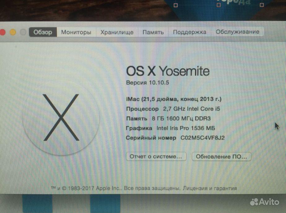 Apple iMac 21 (конец 2013)