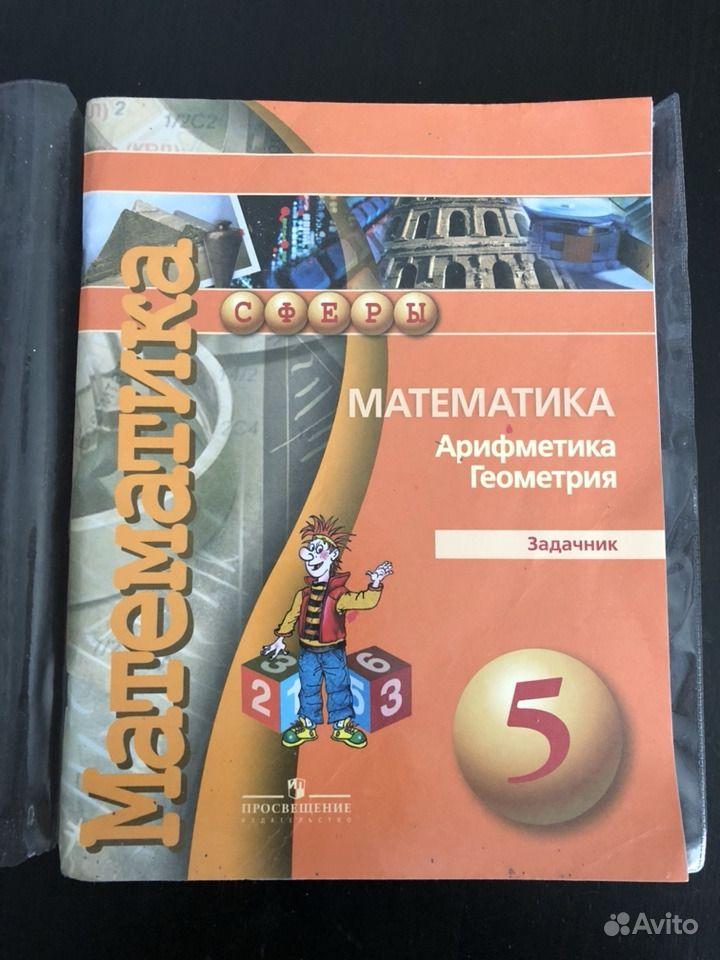 задачники по геометрии 5 класс