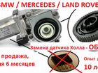 Сервопривод раздатки BMW