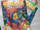 Комиксы marvel Человек-Паук