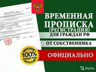 Оформление временной регистрации прописки