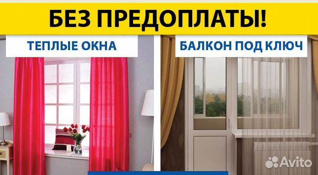 Услуги - остеклить балкон. окна под ключ без предоплаты в мо.