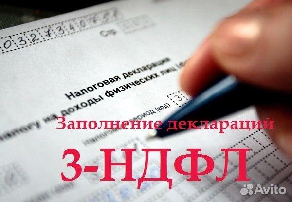 3 ндфл липецк заполнение деклараций налоговые бланки для регистрации ип