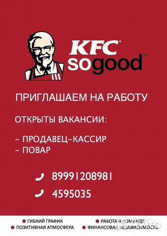 ваши вещи авито ищу работу кфс москва повар Как