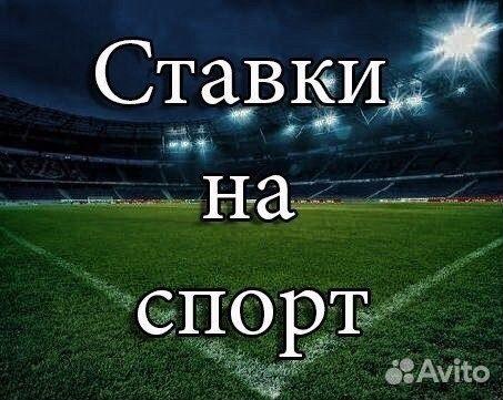 на ставки футбол онлайн ставить