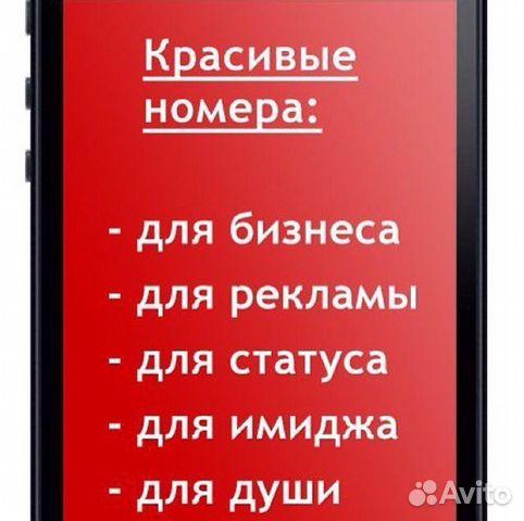 TopNomerru  Красивые номера телефонов