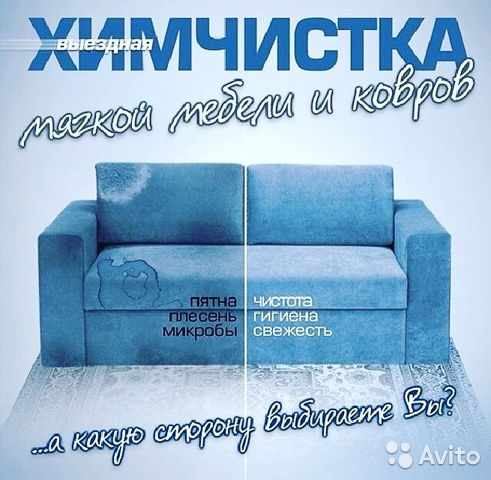 Подать объявление на авито ковров бесплатно объявления работа уфа