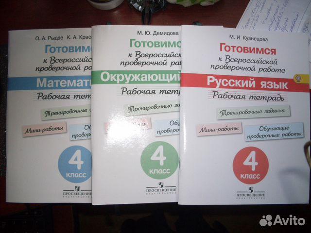 4 проверочной всероссийской рыдзе к готовимся класс работе решебник