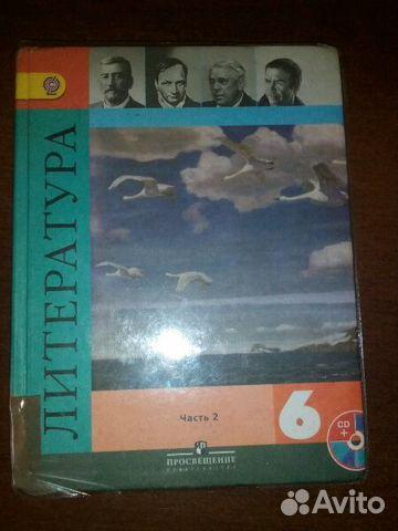 Купить учебники 5-6 класс в элисте, цена 110 рублей — объявление.
