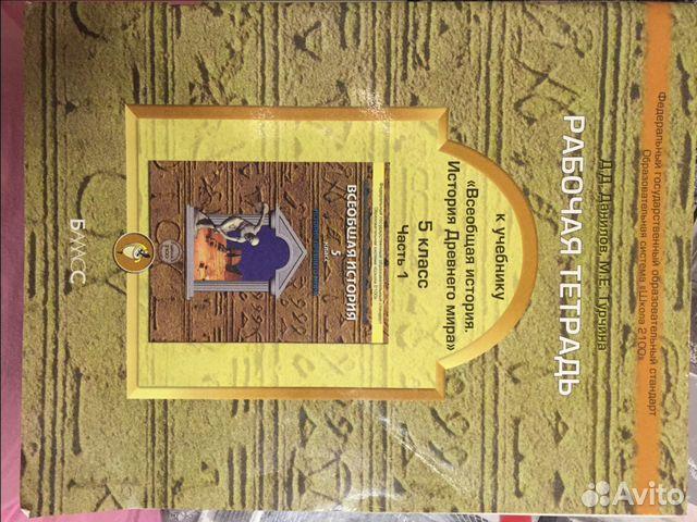 Рабочей н.в.коробкина истории к д.д.данилов по решебник с.м.давыдова тетради