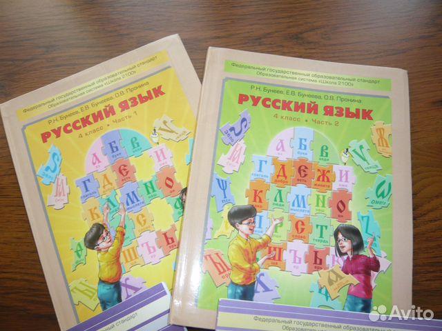 Решебник по программе 2100 4 класс по русскому языку