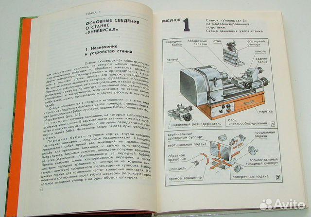 м.с.гликин декоративные работы на станке универсал
