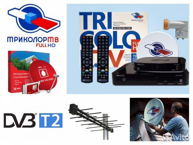 Триколор TV на 1 и 2 тв. Цифровое тв Уфа