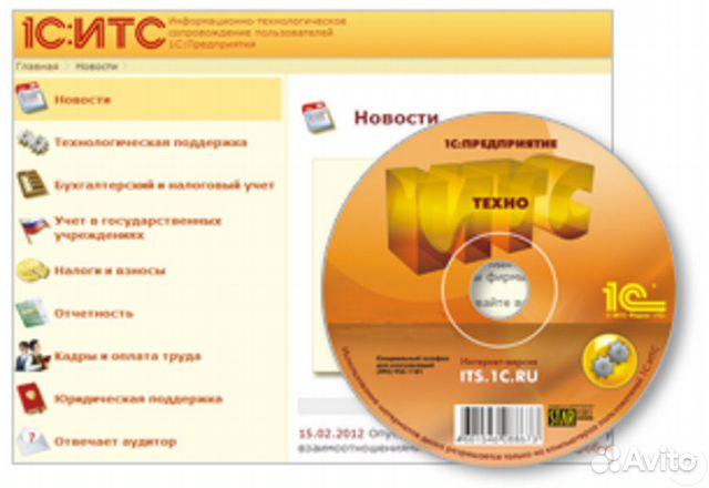 Услуги программиста 1с в москве установка шрифтов в программе 1с