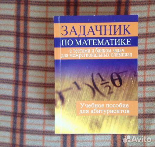 Задачник по математике 1 курс