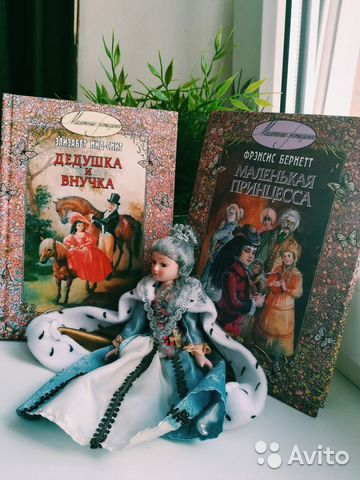 Дедушка и внучка, Маленькая принцесса 89171130587 купить 1