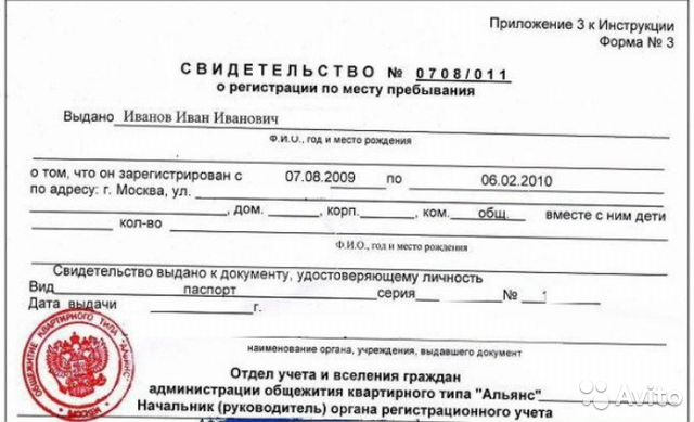 Временная регистрация по адресам регистрация на год в москве для граждан армении