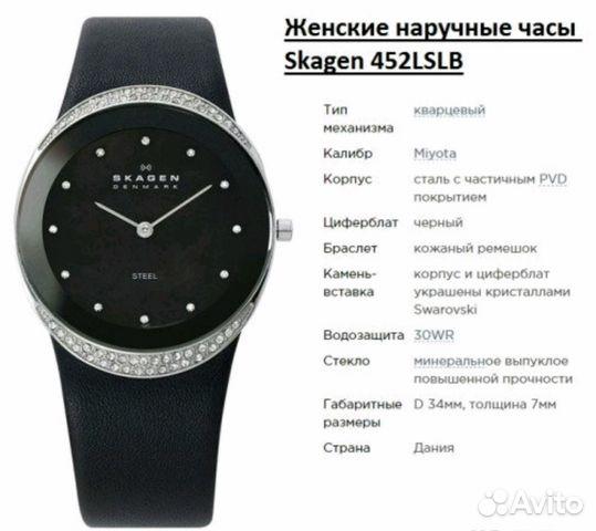 Продать skagen часы швейцарские часы продать