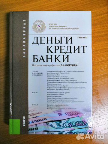 кредиты банках г красноярск