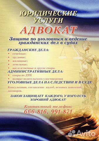 юридическая консультация ведение гражданских дел