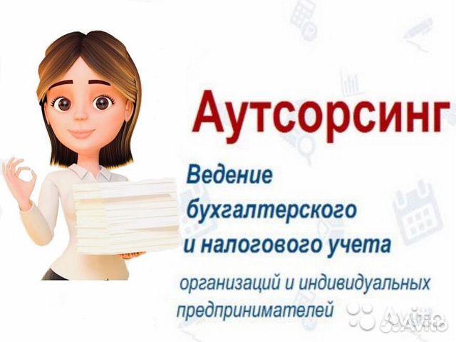 Бесплатная консультации бухгалтера кбк по регистрации ип
