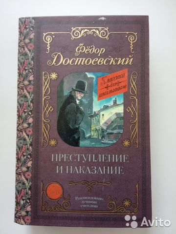 Достоевский Преступление и наказание