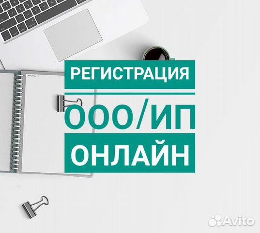 регистрация ооо ип в уфе