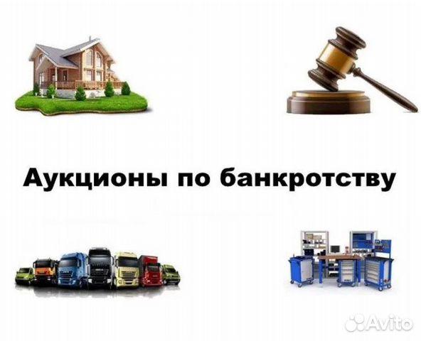 торги по банкротству недвижимость