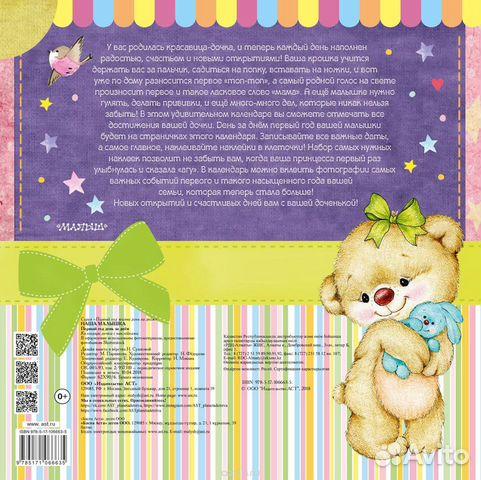 Продам: новый Календарь Наша малышка. Первый год