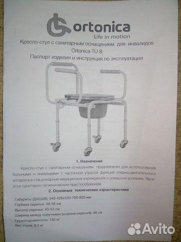 Cтул санитарный Ortonica TU8