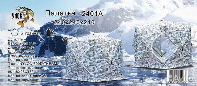 купить палатку алтай в кредит протокол аттестационной комиссии на соответствие занимаемой должности