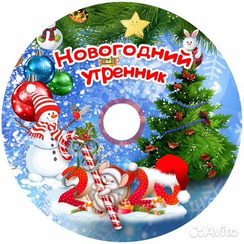 новогодняя картинка на обложку диска телячьи