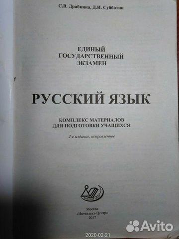 Егэ Русский язык. Комплекс материалов для подготов  купить 2