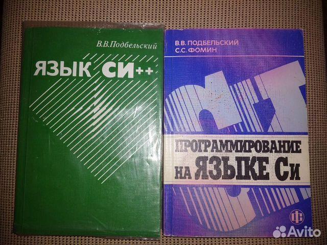 Книги по Си/С++ Подбельский