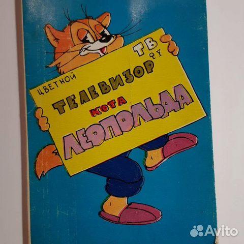 актуальные открытка для кота леопольда своими руками есть так