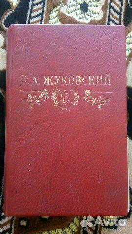 В.А.Жуковский.Стихотворения и баллады 89183530038 купить 1