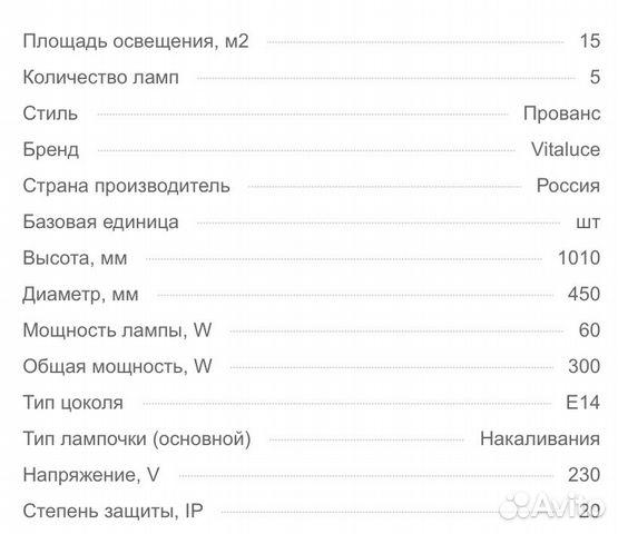 Люстра Vitaluce V1239/5 белая с розочками