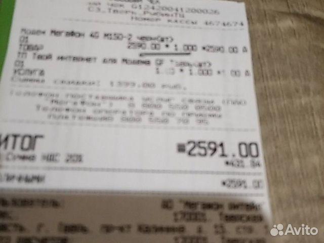 Модем Мегафон 4G+  89201939404 купить 2