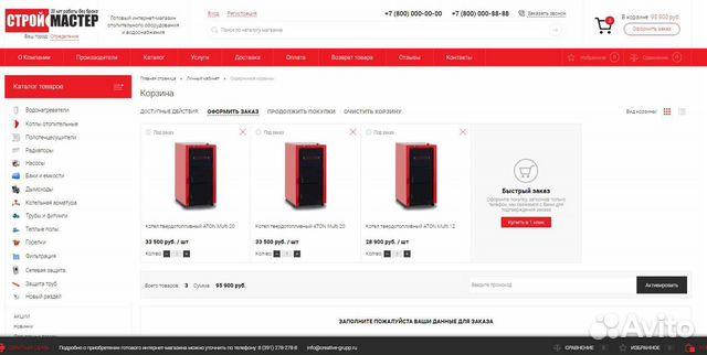Готовый интернет-магазин сантехники и отопления  89676082788 купить 7