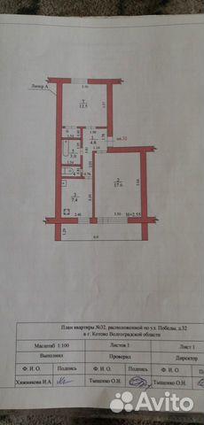 2-к квартира, 50.7 м², 1/5 эт.  купить 1
