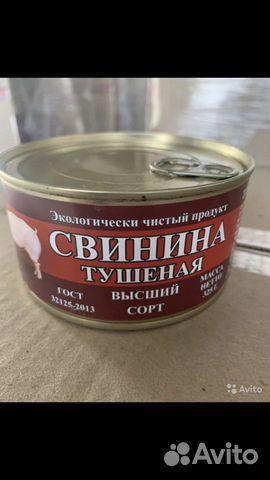 Тушенка (свинина)  89283447447 купить 1