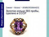 Кольцо золотое с александритом