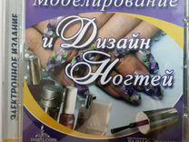 Моделирование и дизайн ногтей