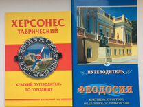 Путеводители по Крыму - Херсонес, Феодосия