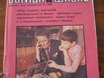 """Журнал """"Семья и школа""""- 80"""